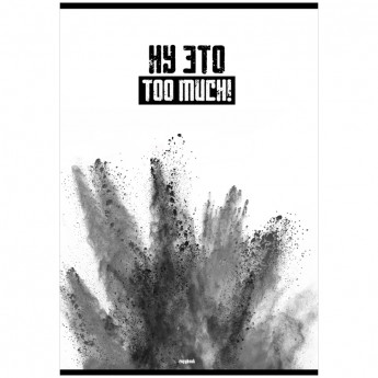 "Тетрадь 80л., А4, клетка BG ""Too much!"""
